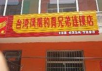 台湾凤凰钓具兄弟连锁店