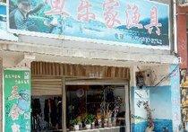 鱼乐家渔具店