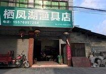 栖凤湖渔具店