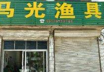 马光渔具店