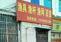 百货渔具店