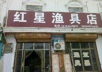 红星渔具店