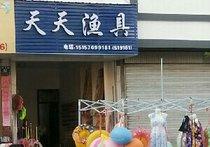天天渔具店