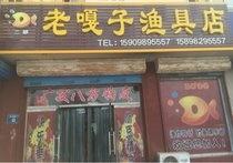 老嘎子渔具店