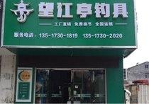 望江亭钓具湖滨店