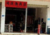 鸿庆渔具店