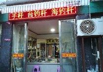 文华渔具店