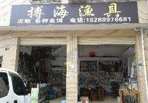搏海渔具店