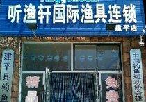 听渔轩国际渔具连锁建平店