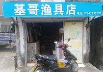 基哥渔具店