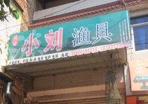 小刘渔具店
