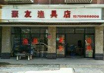 聚友渔具店