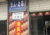 渔人之家渔具店